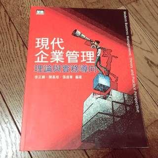 現代企業管理《李正綱·陳基旭·張盛華 編著》智勝 三版