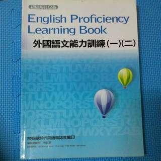 外國語言能力訓練