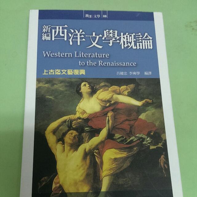 新編西洋文學概論,上古迄文藝復興