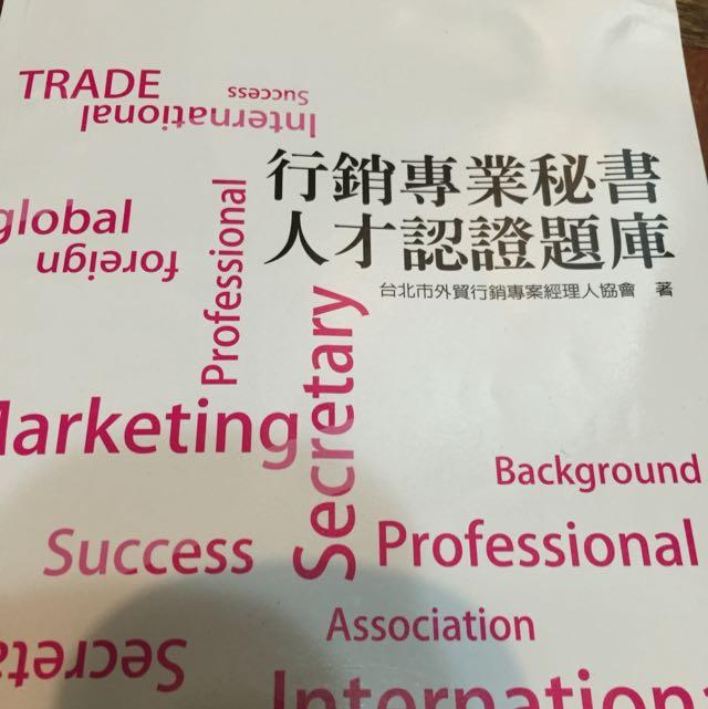 行銷專業秘書 人才認證題庫(保留)