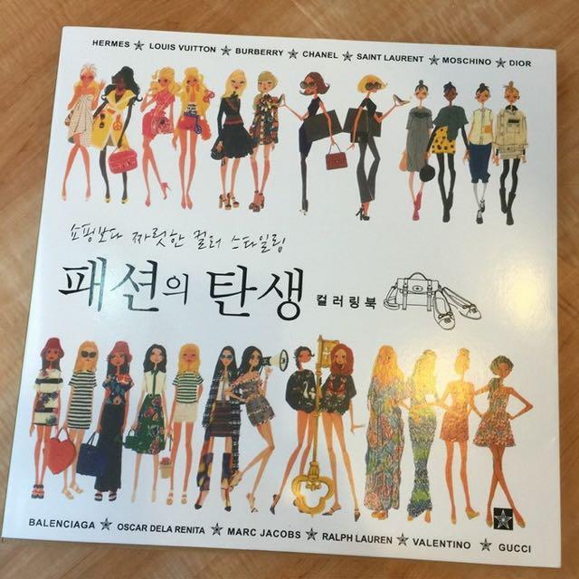 韓國時尚的誕生 女孩 流行 減壓手繪本