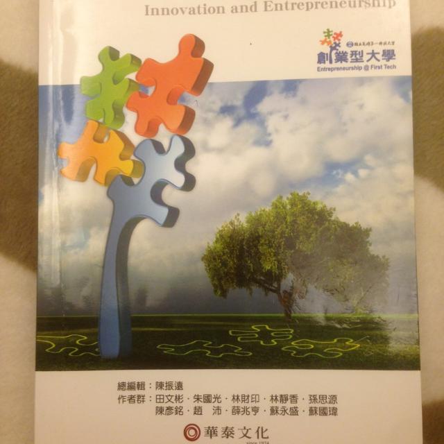 創新與創業  國立高雄第一科技大學創新創業中心 華泰文化 陳振遠