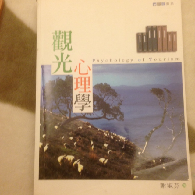 觀光心理學 謝淑芬 五南 圖書 出版