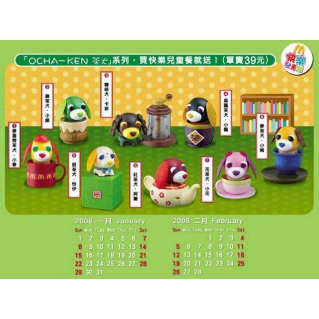 【收購】茶犬 OCHA-KEN 全套 8隻入 麥當勞 玩具公仔 歡樂兒童餐