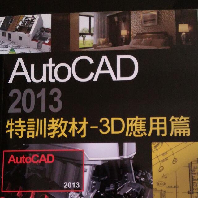 Auto CAD基礎/進階(附光碟)