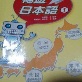 暢遊日本語 1