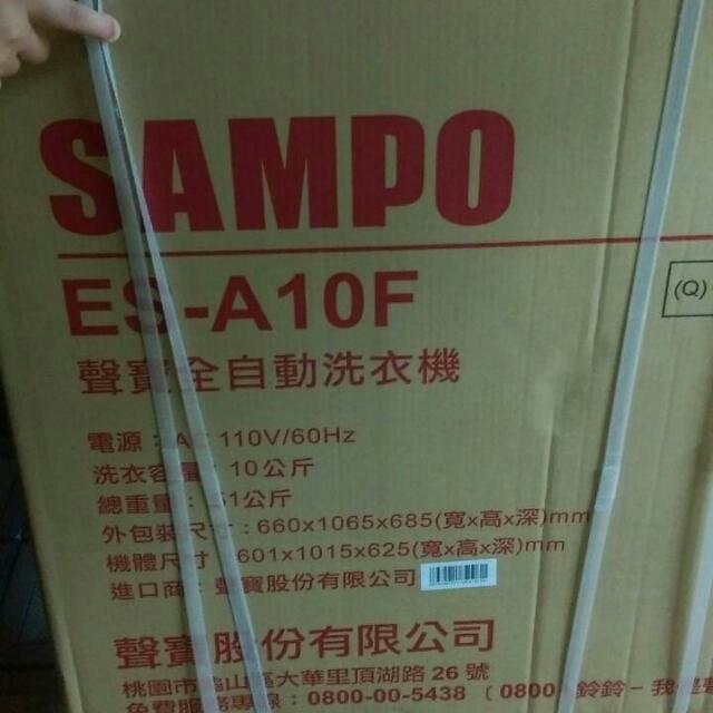 10公斤全新洗衣機