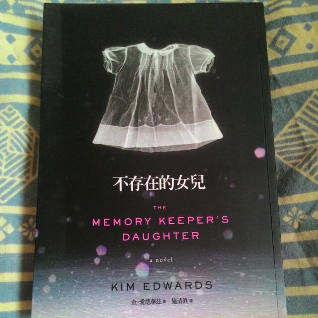 翻譯小說-不存在的女兒