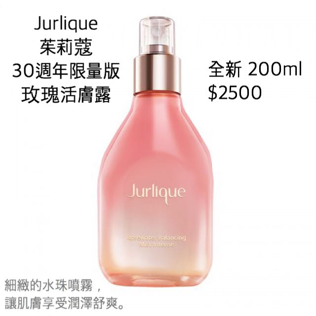🌹茱莉蔻 玫瑰活膚露 30週年限量版✨