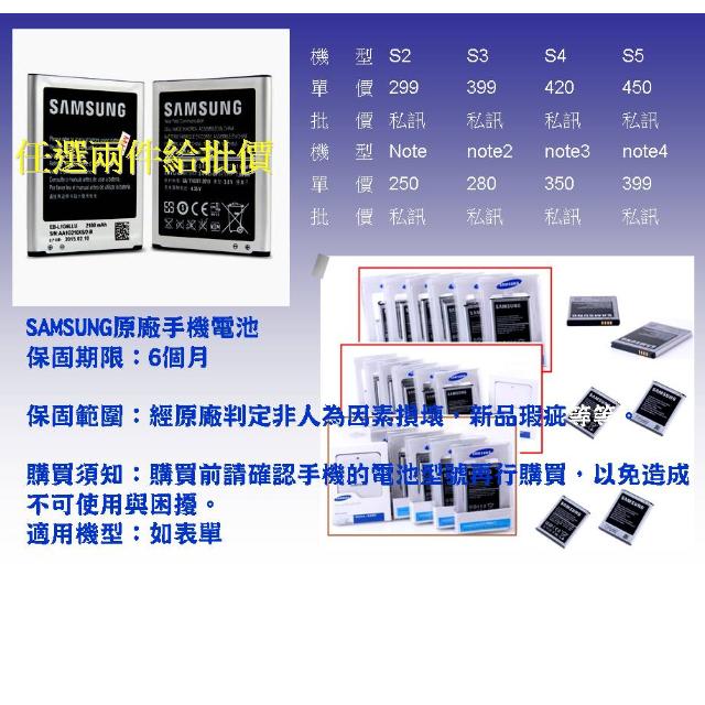 三星手機電池批發 s2 s3 s4 s5 NOTE 系列 售價如圖