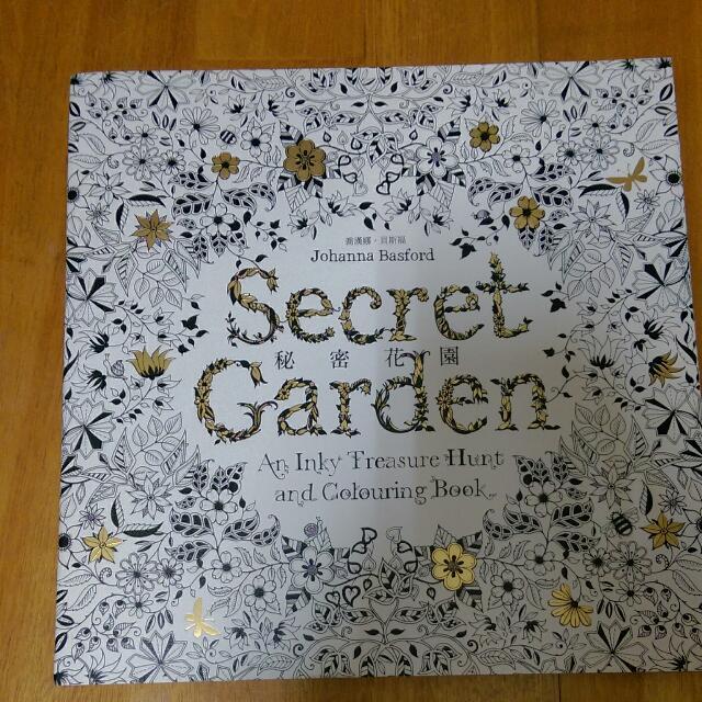 秘密花園 secret garden
