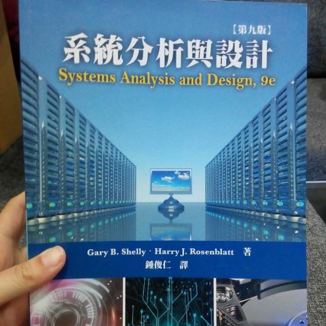系統分析與設計[第九版] Systems Analysis and Design, 9e  學銘、歐亞   鍾俊仁譯