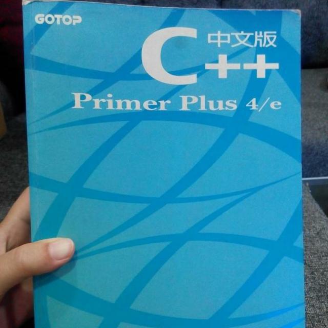 【免郵】《C++ Primer Plus 4/e》ISBN:9864211080│有筆記│碁峰│蔡明志