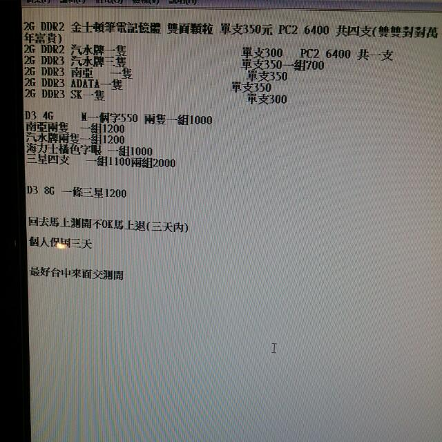筆記型電腦記憶體ddr2 ddr3 2g 4g 8g
