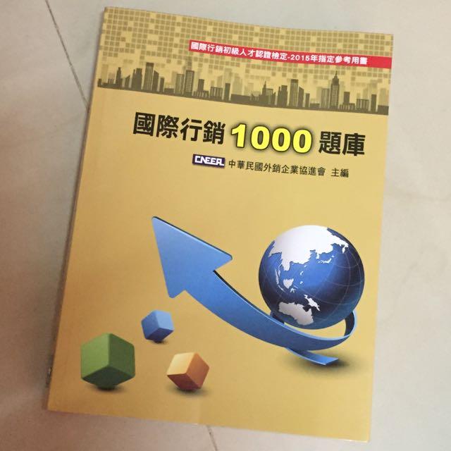 國際行銷1000題庫(二手)
