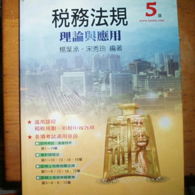 《稅務法規:理論與應用5》楊葉承、宋秀玲