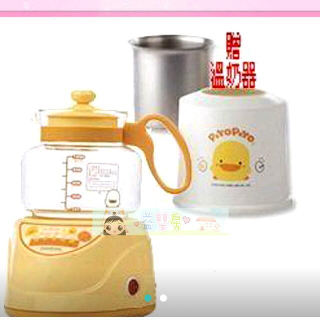 黃色小鴨微電腦調乳溫奶器