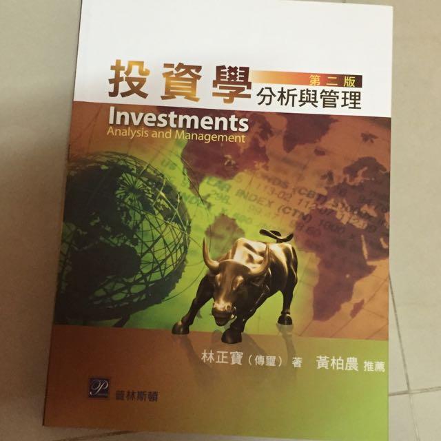 投資學第二版 (二手)