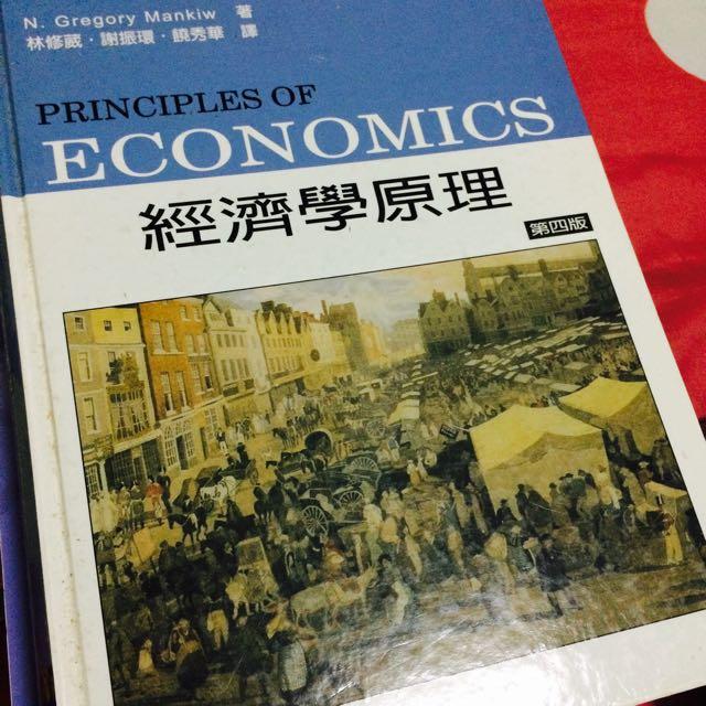 二手}經濟學原理 第四版 東華書局 精裝版