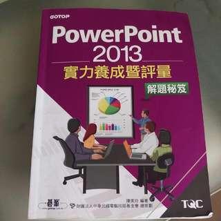 TQC 2013 PowerPoint 解題秘笈