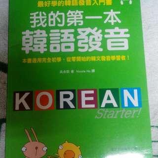 保留中我的第一本韓語發音附光碟