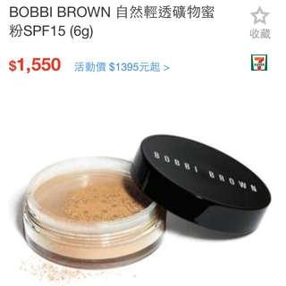 Bobbi Brown蜜粉