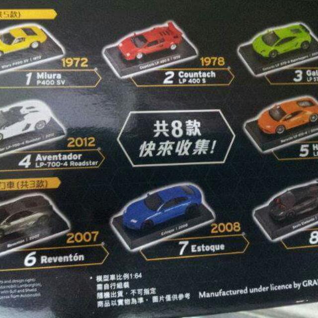 711藍寶堅尼模型車
