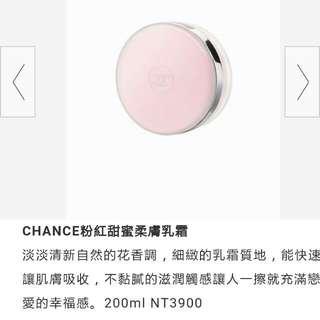 粉紅甜蜜柔膚乳霜