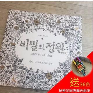 韓文版祕密花園繪本贈送 36色彩色鉛筆