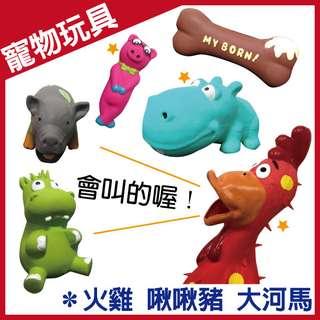 寵物耐咬耐磨環保無毒玩具(火雞&啾啾豬&大河馬)