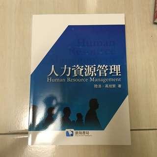 人力資源管理(全新含運)