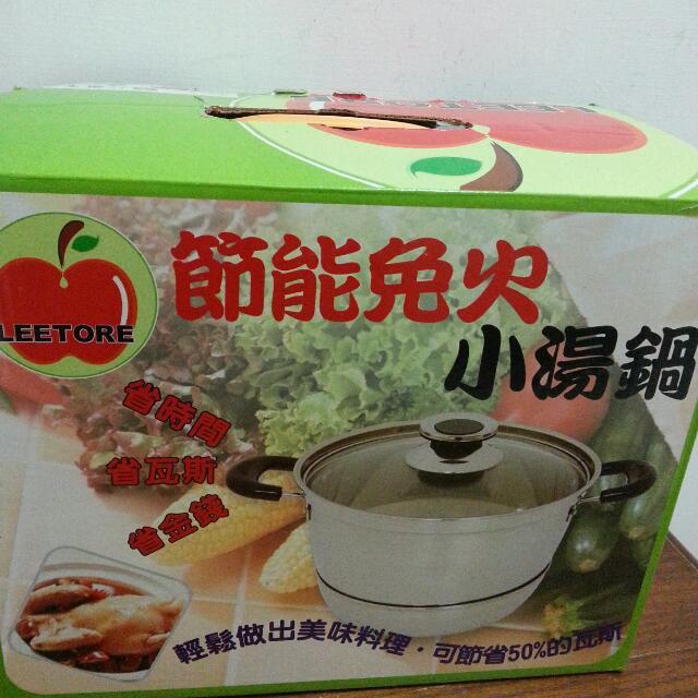 節能小湯鍋