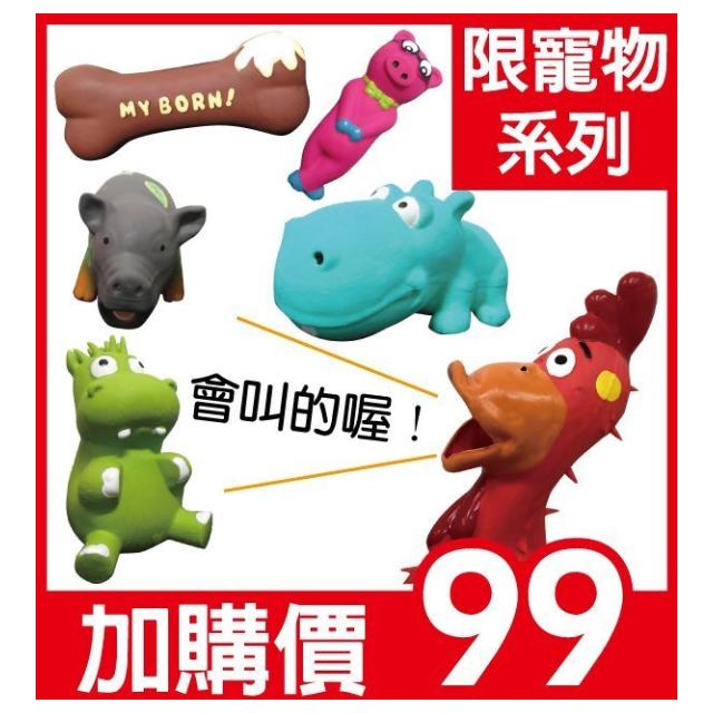 """【加購區】- 寵物玩具耐咬耐磨環保無毒 """"限寵物用品皆可加購"""""""