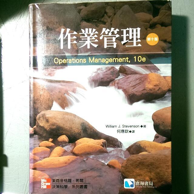 作業管理 第十版 William J.Stevenson 何應欽 滄海書局