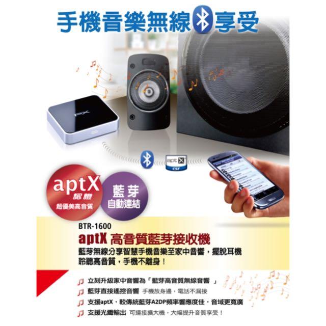 大通aptx高音質藍芽接收機