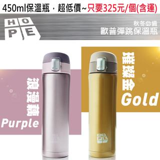 〝全新〞HOPE品牌-450ml保溫瓶