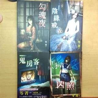 苓菁作者  大本小說   恐怖小說