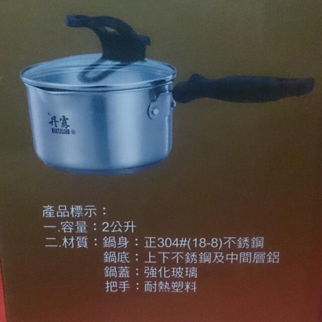 複底單把料理鍋