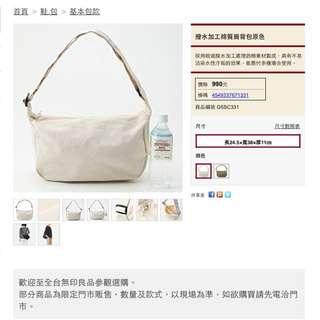 徵!無印良品 基本款純白包包
