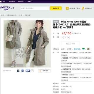 全新含運💪 100%韓國空運🚀 秋冬外套