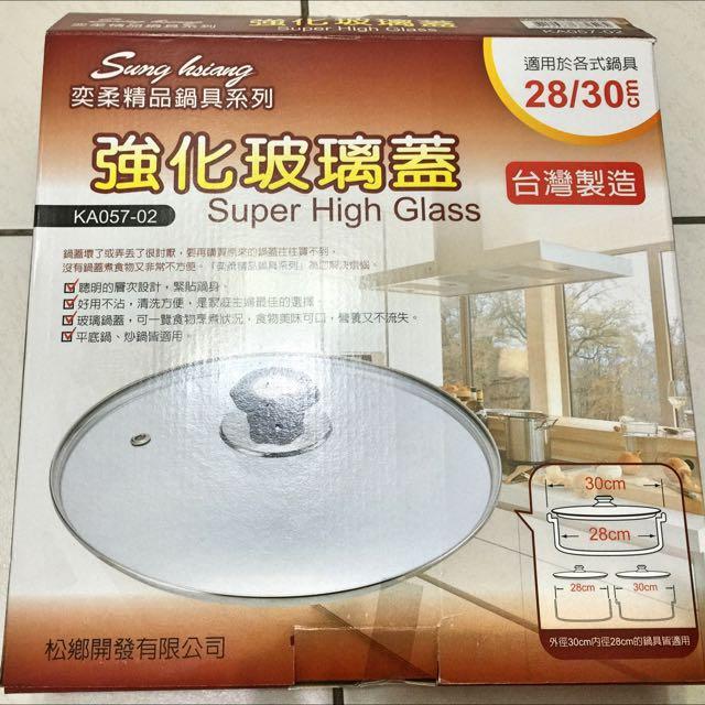 強化玻璃鍋蓋28cm