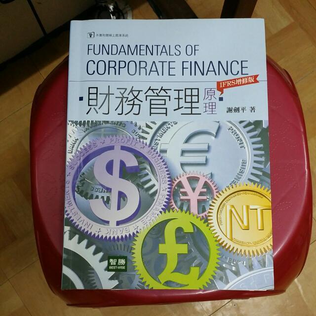 (保留)財務管理原理