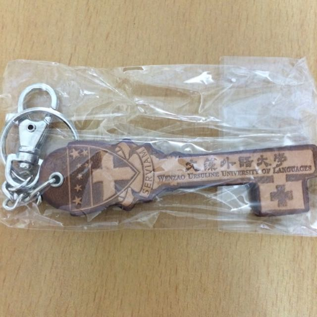 文藻外語大學紀念鑰匙圈