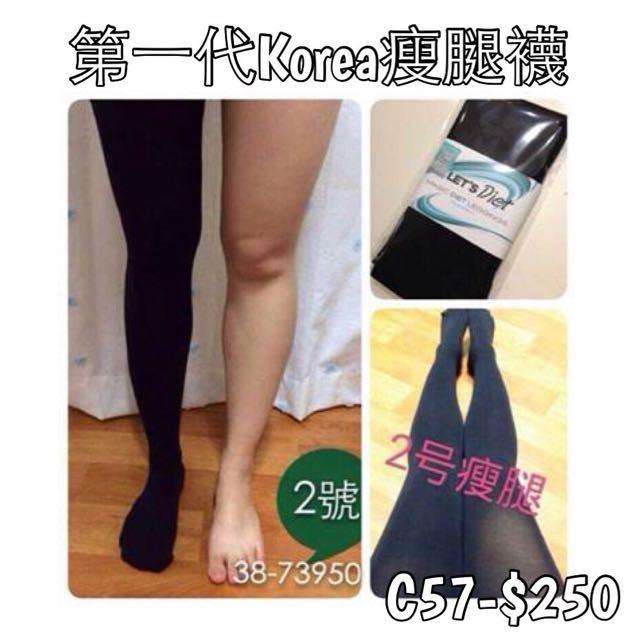 韓國 第一代瘦腿襪