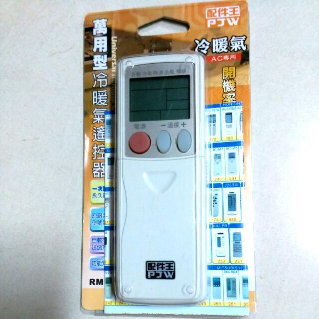 配件王 萬用型 冷暖氣搖控器