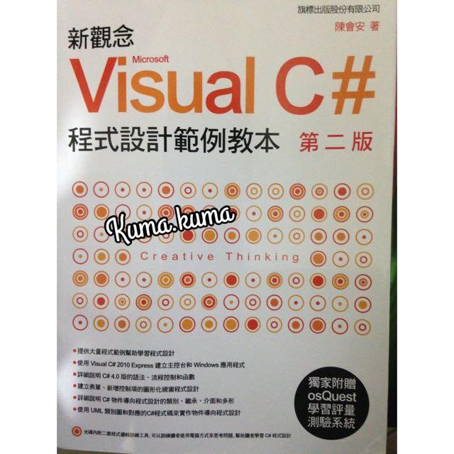 Visual C# 程式設計範例教本