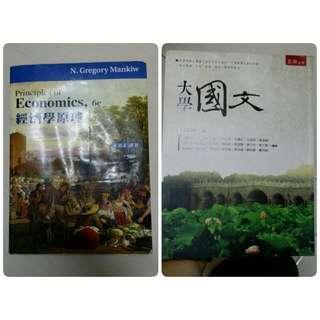 經濟學原理 大學國文