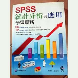 SPSS 統計分析與應用