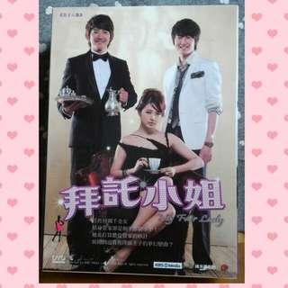 拜託小姐DVD (8片裝/共16集)