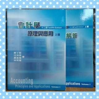 會計學-原理與應用